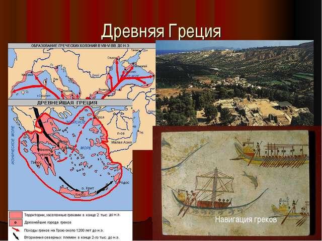 Древняя Греция Навигация греков