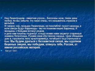 Над Ленинградом - смертная угроза... Бессонны ночи, тяжек день любой. Но мы з