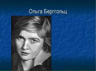 Ольга Берггольц