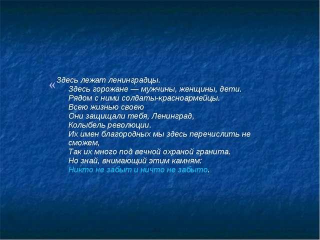 Здесь лежат ленинградцы. Здесь горожане— мужчины, женщины, дети. Рядом...