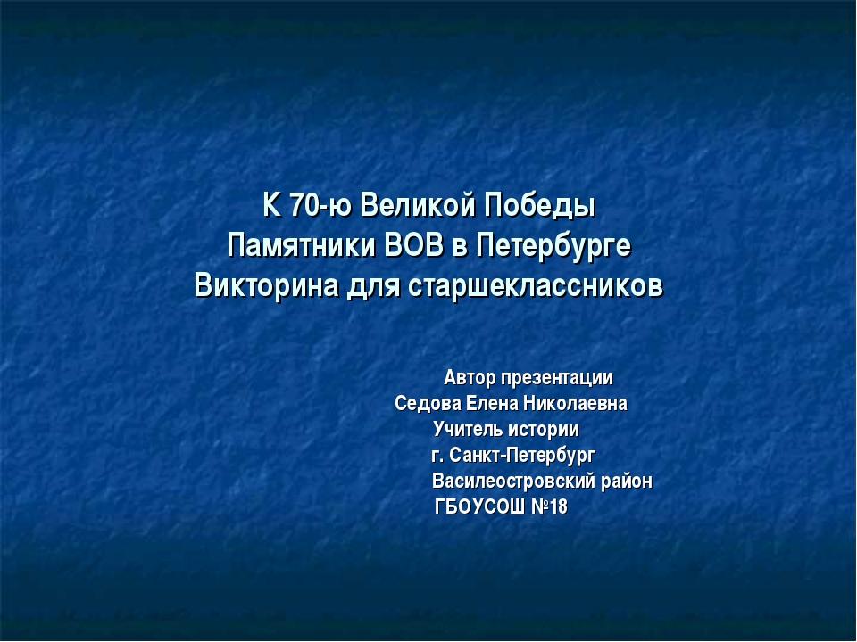 К 70-ю Великой Победы Памятники ВОВ в Петербурге Викторина для старшеклассник...