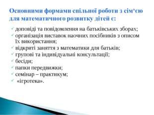 доповіді та повідомлення на батьківських зборах; організація виставок наочних
