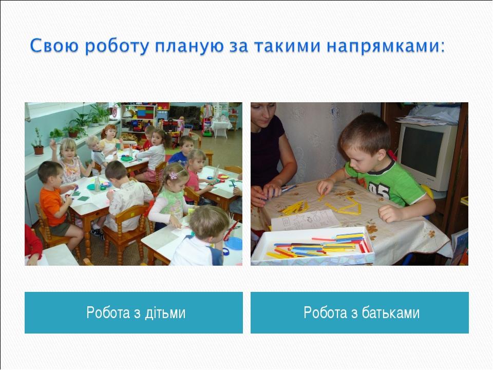 Робота з дітьми Робота з батьками
