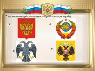 Б А В 3. Сопоставьте флаги по их принадлежности. Военно-Морской Флот Российск