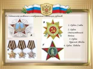 5. Расположите в хронологическом порядке государственные флаги нашей страны.