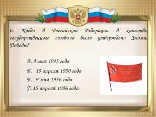 6. Когда в Российской Федерации в качестве государственного символа было утве
