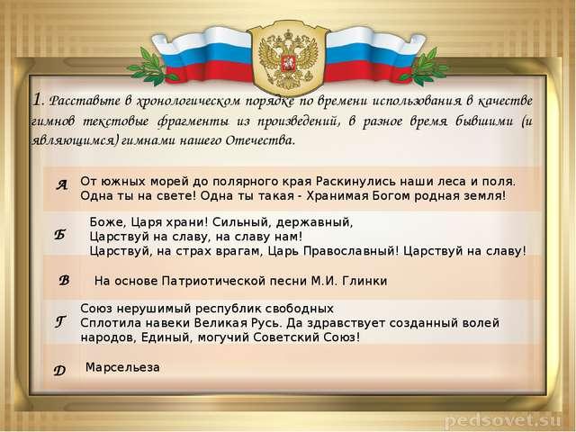 2. Расположите гербы нашей страны в хронологическом порядке. А Б В Г