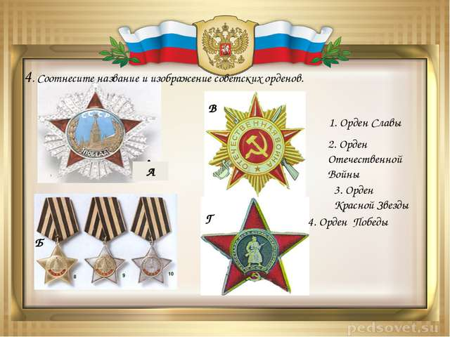 5. Расположите в хронологическом порядке государственные флаги нашей страны....
