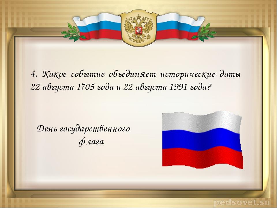 4. Какое событие объединяет исторические даты 22 августа 1705 года и 22 авгус...