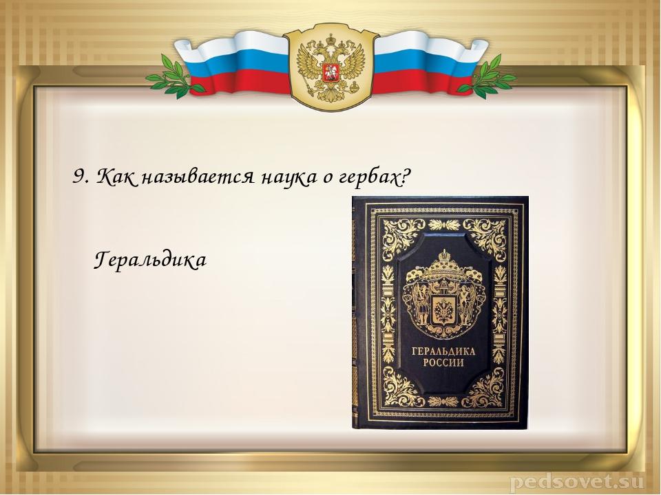 10. Как назывались знамена в Древней Руси? Стяги