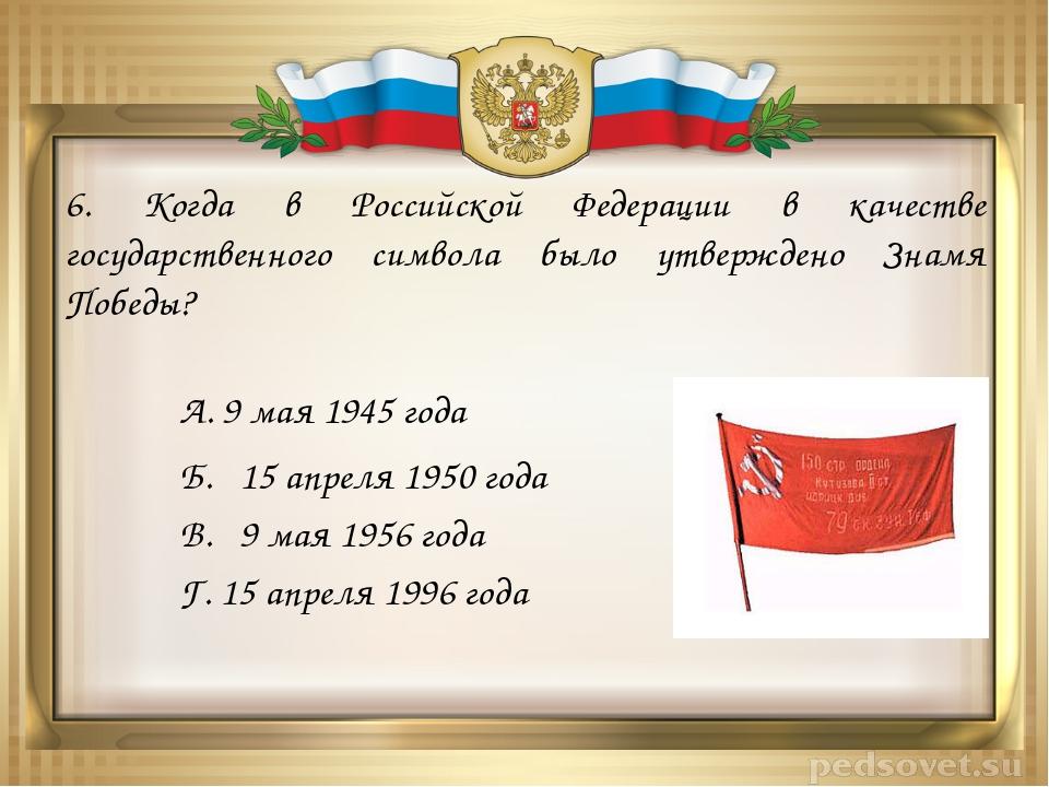 6. Когда в Российской Федерации в качестве государственного символа было утве...