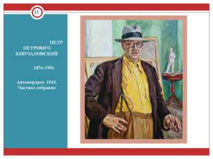 ПЕТР ПЕТРОВИЧ КОНЧАЛОВСКИЙ 1876-1956 Автопортрет. 1943. Частное собрание
