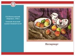 Натюрморт П.П.Кончаловский. «Персики», 1916 г. Томский областной художествен