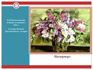 Натюрморт П.П.Кончаловский. «Сирень в корзине», 1933 г. Государственная Трет