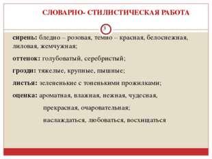 СЛОВАРНО- СТИЛИСТИЧЕСКАЯ РАБОТА сирень: бледно – розовая, темно – красная, б
