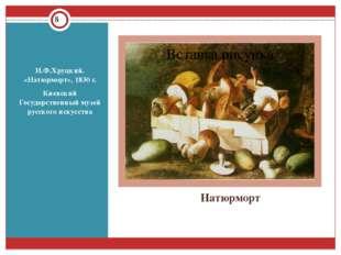 Натюрморт И.Ф.Хруцкий. «Натюрморт», 1830 г. Киевский Государственный музей р