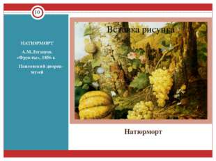 Натюрморт НАТЮРМОРТ А.М.Легашов. «Фрукты», 1856 г. Павловский дворец- музей