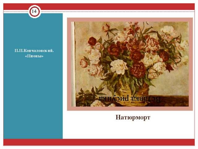 Натюрморт П.П.Кончаловский. «Пионы»