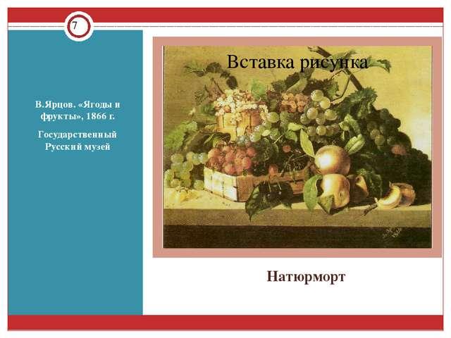 Натюрморт В.Ярцов. «Ягоды и фрукты», 1866 г. Государственный Русский музей