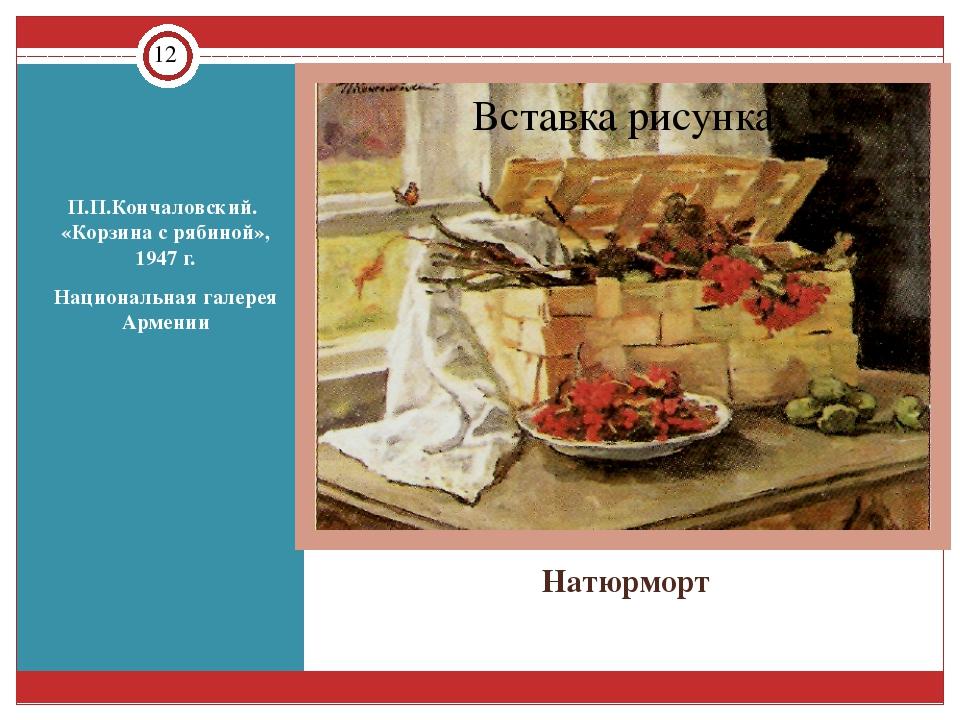 Натюрморт П.П.Кончаловский. «Корзина с рябиной», 1947 г. Национальная галере...