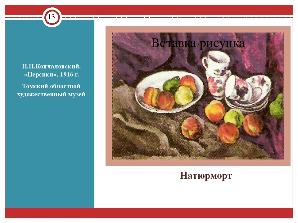 Натюрморт П.П.Кончаловский. «Персики», 1916 г. Томский областной художествен...
