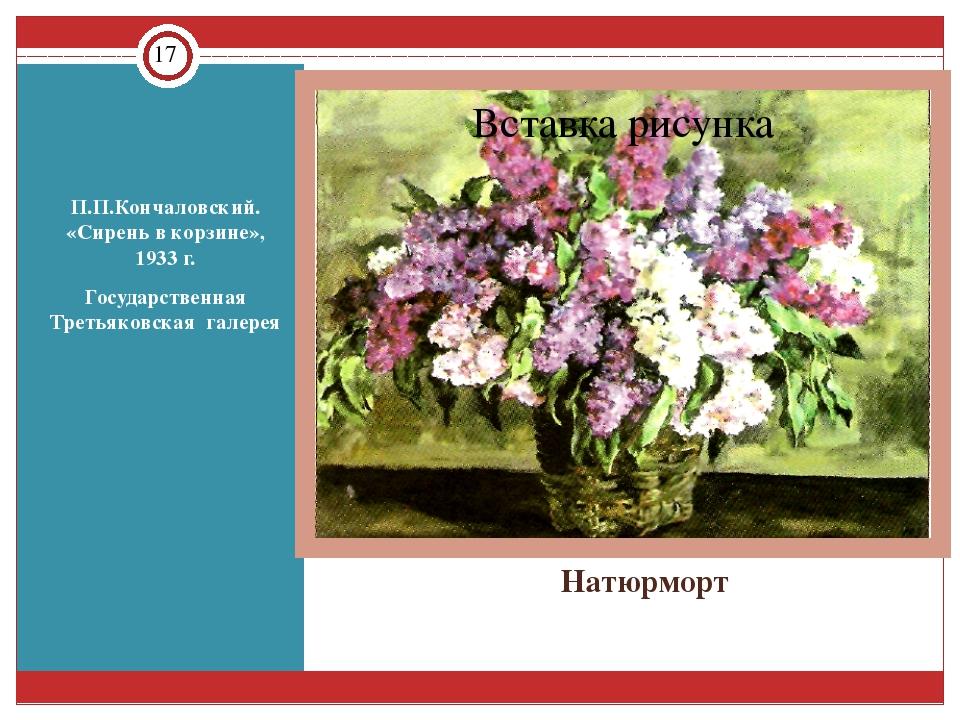 Натюрморт П.П.Кончаловский. «Сирень в корзине», 1933 г. Государственная Трет...