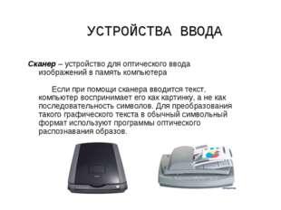 УСТРОЙСТВА ВВОДА Сканер – устройство для оптического ввода изображений в памя