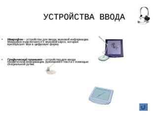 УСТРОЙСТВА ВВОДА Микрофон – устройства для ввода звуковой информации. Микрофо