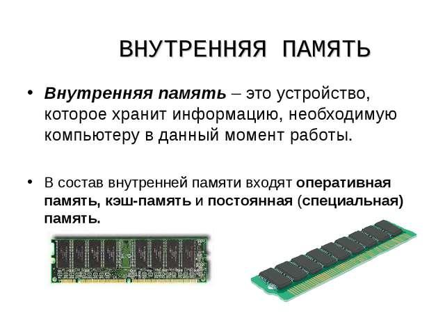 ВНУТРЕННЯЯ ПАМЯТЬ Внутренняя память – это устройство, которое хранит информац...
