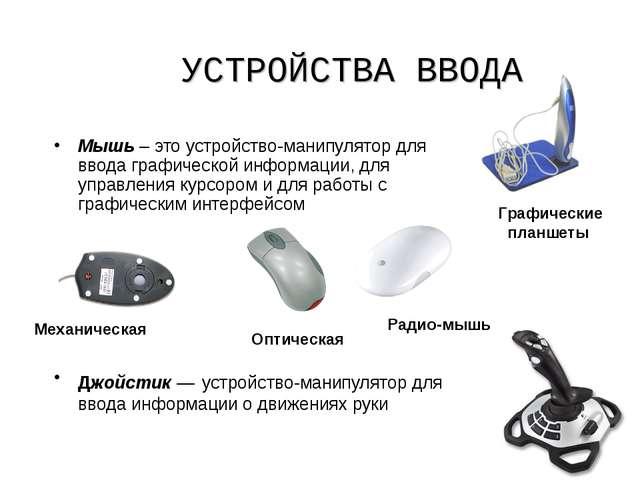 УСТРОЙСТВА ВВОДА Мышь – это устройство-манипулятор для ввода графической инфо...