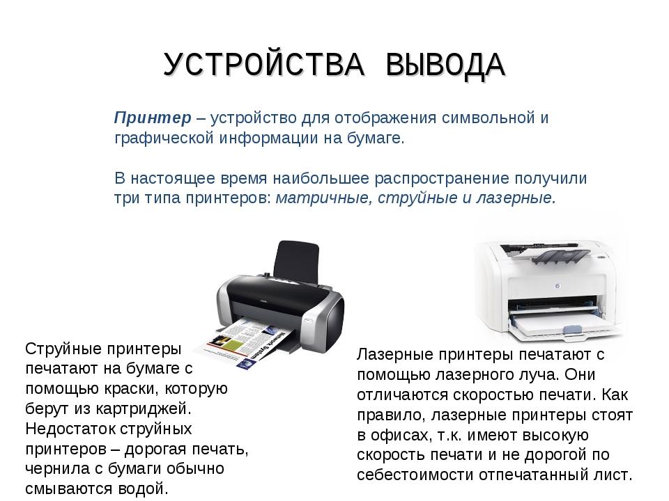 УСТРОЙСТВА ВЫВОДА Принтер – устройство для отображения символьной и графическ...