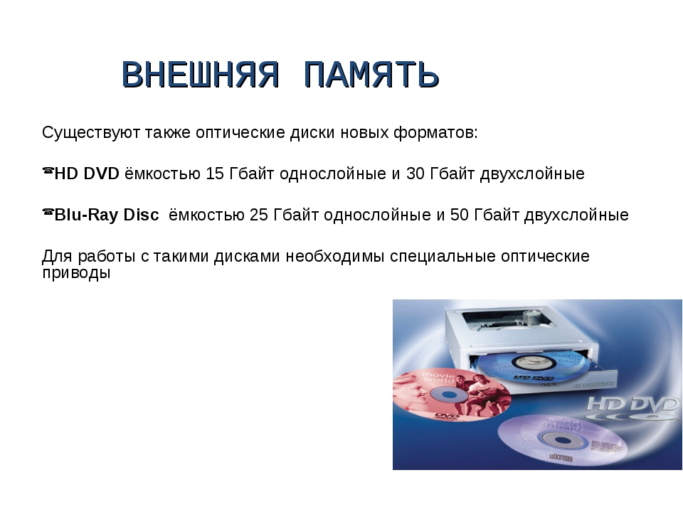 Существуют также оптические диски новых форматов: HD DVD ёмкостью 15 Гбайт од...