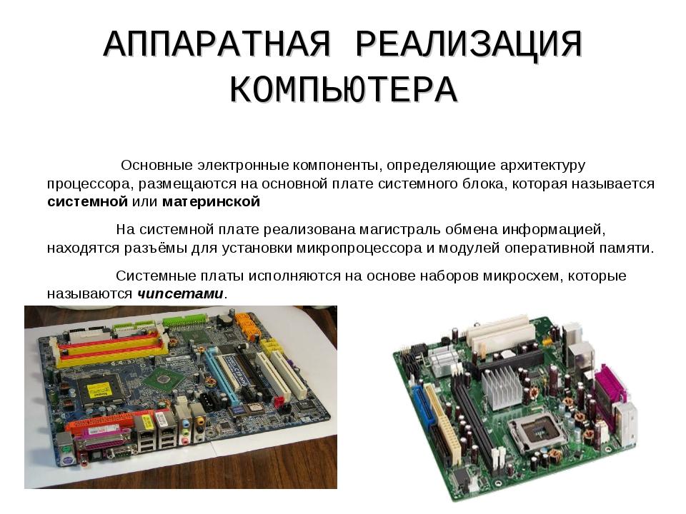 АППАРАТНАЯ РЕАЛИЗАЦИЯ КОМПЬЮТЕРА  Основные электронные компоненты, определяю...