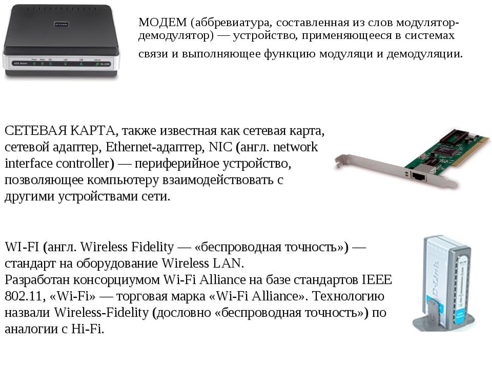 МОДЕМ (аббревиатура, составленная из слов модулятор-демодулятор) — устройств...