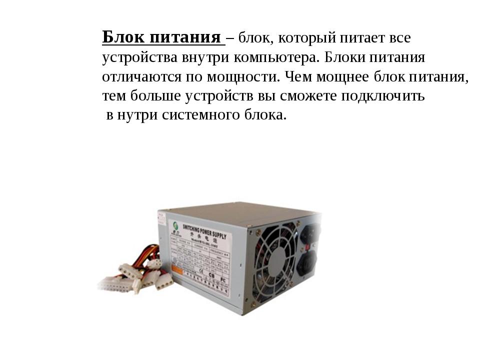 Блок питания – блок, который питает все устройства внутри компьютера. Блоки п...