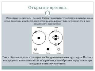 Открытие протона. От греческого «протос» - первый. Следует понимать, что не
