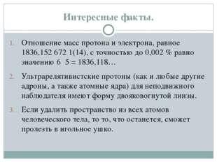 Интересные факты. Отношение масс протона и электрона, равное 1836,152 672 1(1