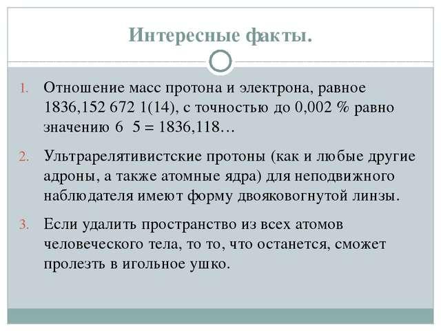 Интересные факты. Отношение масс протона и электрона, равное 1836,152 672 1(1...