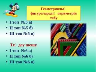 Геометриялық фигуралардың периметрін табу І топ №5 а) ІІ топ №5 б) ІІІ топ №5