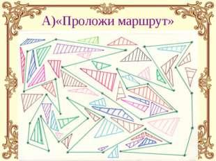 А)«Проложи маршрут»