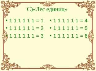 С)«Лес единиц» 1 1 1 1 1 1 = 1 1 1 1 1 1 1 = 2 1 1 1 1 1 1 = 3 1 1 1 1 1 1 =