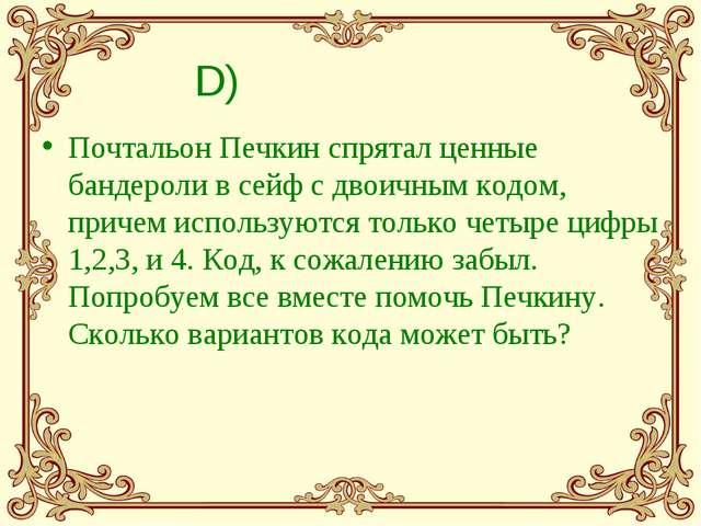 D) Почтальон Печкин спрятал ценные бандероли в сейф с двоичным кодом, причем...