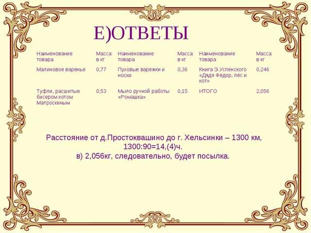Е)ОТВЕТЫ Расстояние от д.Простоквашино до г. Хельсинки – 1300 км, 1300:90=14,...