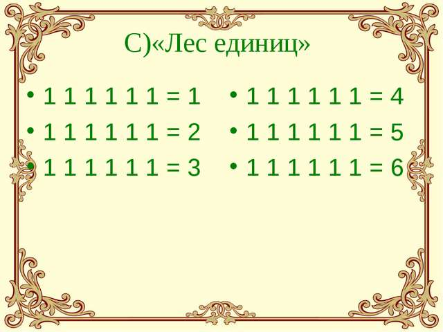 С)«Лес единиц» 1 1 1 1 1 1 = 1 1 1 1 1 1 1 = 2 1 1 1 1 1 1 = 3 1 1 1 1 1 1 =...
