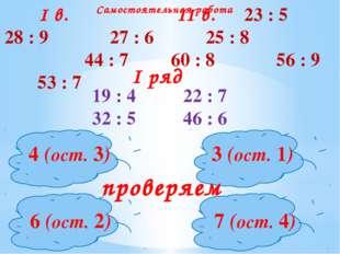 I в. II в. 23 : 5 28 : 9 27 : 6 25 : 8 44 : 7 60 : 8 56 : 9 53 : 7 19 : 4 22