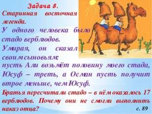 Задача 8. с. 89 Старинная восточная легенда. У одного человека было стадо вер