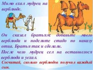 Мимо ехал мудрец на верблюде. Он сказал братьям: добавьте моего верблюда и по