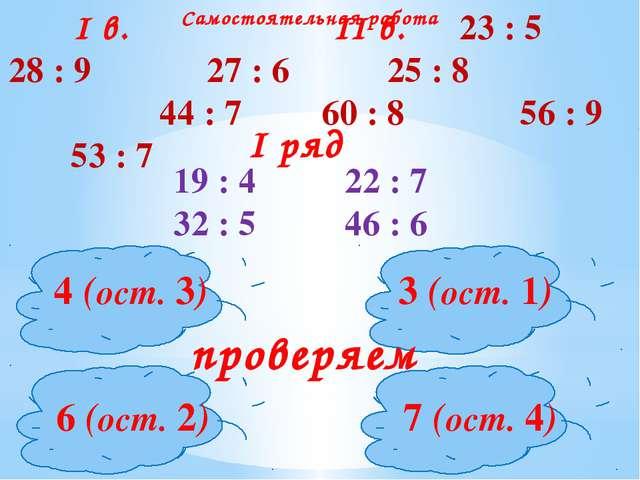 I в. II в. 23 : 5 28 : 9 27 : 6 25 : 8 44 : 7 60 : 8 56 : 9 53 : 7 19 : 4 22...