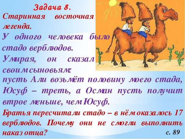Задача 8. с. 89 Старинная восточная легенда. У одного человека было стадо вер...