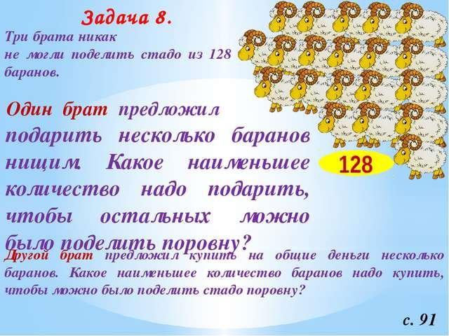 Задача 8. с. 91 128 Три брата никак не могли поделить стадо из 128 баранов. п...